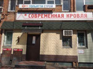 """Магазин """"Современная Кровля"""""""